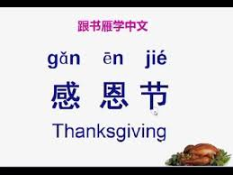 beginning how to say thanksgiving in