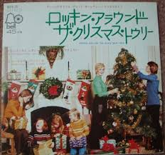 the partridge papers a partridge family christmas card the singles