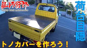subaru mini truck 軽トラ野郎 トノカバーを作ろう subaru mini truck youtube