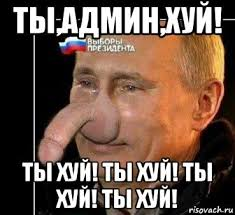 Admin Meme - create meme you admin to live in ukraine fascists pictures