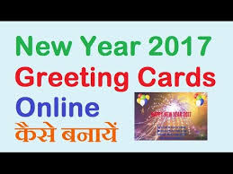 how to make create new year 2017 greeting cards online