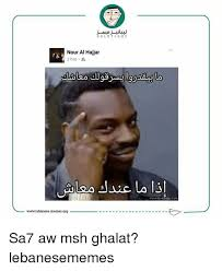 Lebanese Memes - solutions nour al hajjar 2 hrs wwwlebanese memes org make memeapp