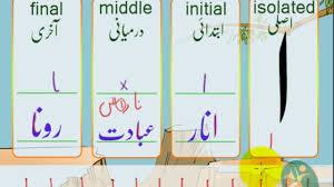 ur01 haroof e tahaji part 1 urdu letter alf ا video dailymotion