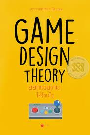 game design theory game design theory ออกแบบเกมให โดนใจ