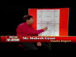 vaastu tips mahesh gyani part 2 spiritual hindi videos home