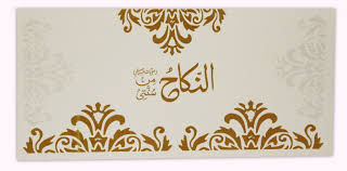 Special Invitation Cards Nikah Invitation Cards Template Yaseen For