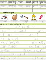 handwriting hindi spelling u0026 vocab worksheets cbse icse