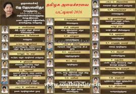 Latest Cabinet Ministers Cabinet Ministers In Tamilnadu Mf Cabinets
