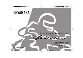 инструкция по эксплуатации yamaha road star warrior xv1700pcrc