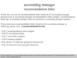 accounting manager recommendation letter