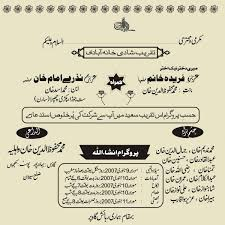 shadi cards shadi card design format in card design ideas