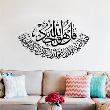 decor for sale islamic muslim arabic inspiration wall stickers removable