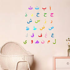 arabia muslim colorful letter alphabets children early learning arabia muslim colorful letter alphabets children early learning saying writing nursery wall stickers