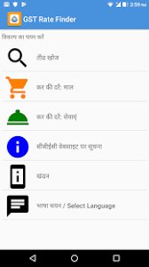 gst rate finder android apps on google play