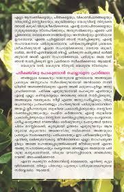novena of thanksgiving daily prayers malayalam അന ദ ന പ ര ർത ഥനകൾ
