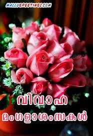 wedding wishes quotes in malayalam malayalam scrap malayalam scraps orkut scraps malayalam orkut