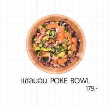 cuisine co แซลมอน poke bowl ร าน เหล อใจ pyti co healthy space wongnai