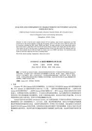 comparatif si鑒es auto idxxx102773 拓樸數據 pdf study 線上輔助閱讀