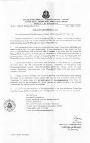 public notice 2016 ahmedabad custom