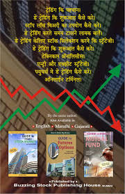 buy intraday trading ki pehchan guide to day trading hindi book