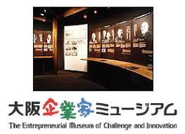 Of Challenge 大阪企業家ミュージアム