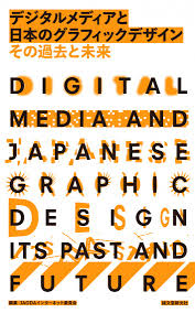 idea magazine international graphic art and typography