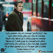 Movie The Ghost Writer دیالـوگ فـیلم Movie Dilogues Text Movie Instagram Photos And