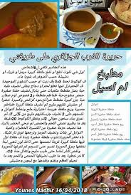 cuisine de chahrazed pin by chahrazed nacer on food and drink ramadan