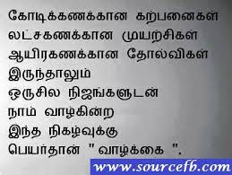quotes about in tamil motivational leadership