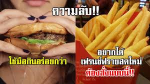 fast food cuisine จร งด 5 ความล บของร านอาหารฟาสต ฟ ด ท พน กงานไม ได บอกค ณ