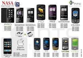 price in saudi arabia htc prices in saudi arabia and middle east nasa smart devices