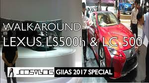 lexus lc speed jcosvlog giias 2017 special walkaround lexus ls 500h u0026 lexus lc