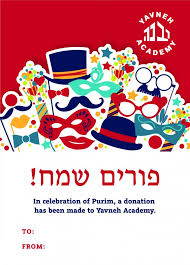 purim cards yavneh purim cards yavneh academy