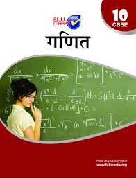manjeet singh mathematics set of 2 books for class 10 term 1