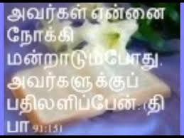 tamil christian song thanks giving songs உய ர ட