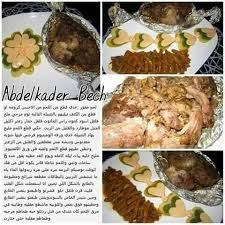 cuisine mondial لحم مفور cuisine mondial food and recipes