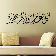 Muslim Home Decor Islamic Quote Pattern Wall Sticker Home Decor Muslim Mural