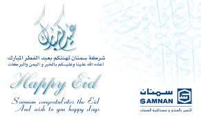 greeting card companies eid cards krikor info