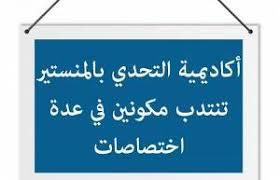 bureau emploi tn offres d emploi a vendre toute la tunisie tayara tn