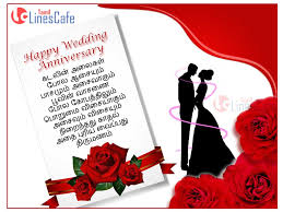 wedding wishes tamil happy wedding day anniversary kavithai tamil linescafe