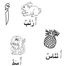 coloring pages related arabic coloring