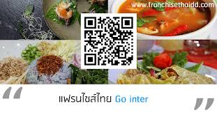franchise cuisine แฟรนไชส ไทย go inter franchise dd