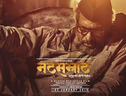 new film box office collection 2016 marathi natsamrat movie 5th day box office collection