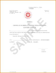 Request Letter Employment Certification Sle Authorization Letter For Certification 19 Images 11 Mortgage