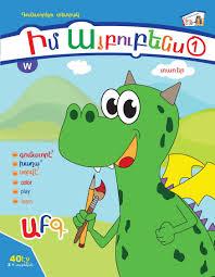 armenian alphabet coloring pages alphabet coloring book level 1 armenian kids club