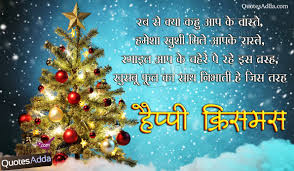 gratitude quotes in hindi greetings merry christmas quote hd inspiring quotes and words in