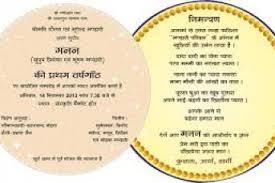 Wedding Invitation Card Matter In Wedding Card Wordings In Hindi 4k Wallpapers