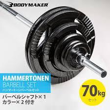 Weight Bench With Barbell Set Bodymaker Rakuten Global Market Hammerton Barbell Set 70 Kg