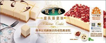 cuisine sold馥 馥貴春重乳酪蛋糕 posts