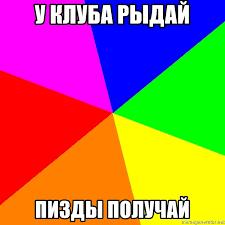 Meme Background Generator - у клуба рыдай пизды получай advice background meme generator